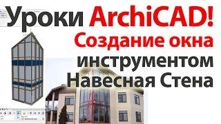 Уроки ArchiCAD (архикад) моделирование окна инструментом навесная стена