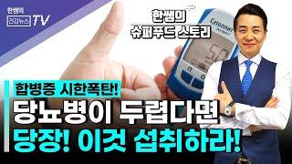 매일 '이것' 한잔이면 오던 당뇨병도 도망간다! 당뇨병…