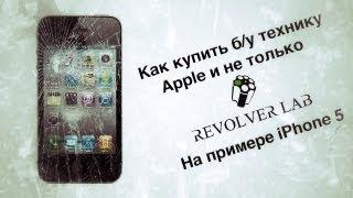 Как купить б/у iPhone (Apple). Инструкция(, 2013-03-01T17:16:35.000Z)