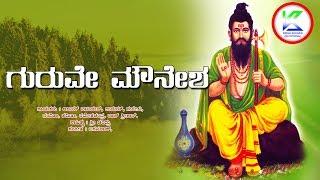 ಗುರುವೇ ಮೌನೇಶ || Guruve Mounesha | ಮೌನೇಶ್ವರ ದಯಬಾರದೇ ||  Mouneshwara dayabarade