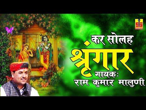 Radha Krishna Bhajans 2018 | Kar Solah Singar | Rajasthani Latest Song | Ramkuwar Maluni
