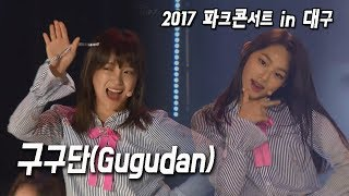 GuGuDan - Good Boy & Diary & A girl like me