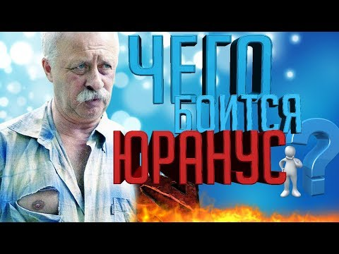 видео: На Юрануса напали стримснайперы! | Нарезка со стрима [dota 2]