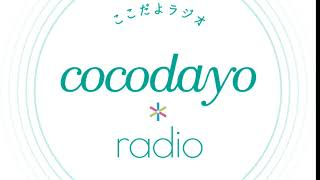 2017/12/24(日) 8時~ Kiss FM KOBE ゼネテック presents cocodayo*rad...