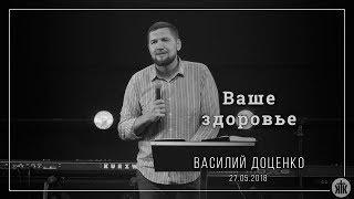 """Василий Доценко """"Ваше здоровье"""" 27.05.2018"""