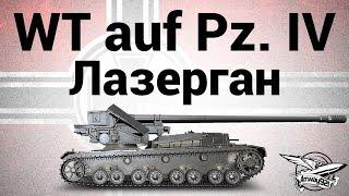 Waffenträger auf Pz. IV - Лазерган - Гайд