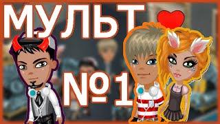 Аватария - Дружба взамен на любовь / 1  ЧАСТЬ (МУЛЬТ) - Волшебник TV