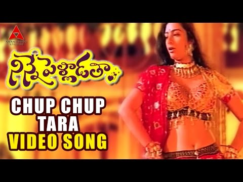 Chup Chup Tara Video Song | Ninne Pelladatha Movie | Nagarjuna,Tabu
