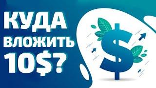 БЫСТРЫЙ ЗАРАБОТОК В ИНТЕРНЕТЕ С НЕБОЛЬШИМИ ВЛОЖЕНИЯМИ ОТ 10$