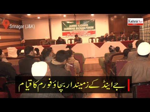 Jammu Kashmir Zamindar Bachaw Forum Holds Press Conference