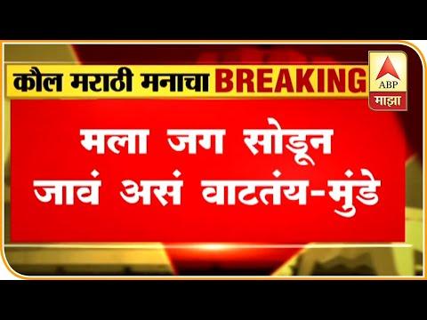 Beed | parli | Dhananjay Munde emotional at press Conference