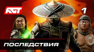 Прохождение Mortal Kombat 11: Aftermath — Часть 1: Последствия ✪ PS4 PRO [4K]