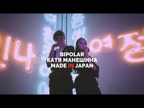 MADE IN JAPAN / BIPOLAR & Катя Манешина (премьера клипа 2019)