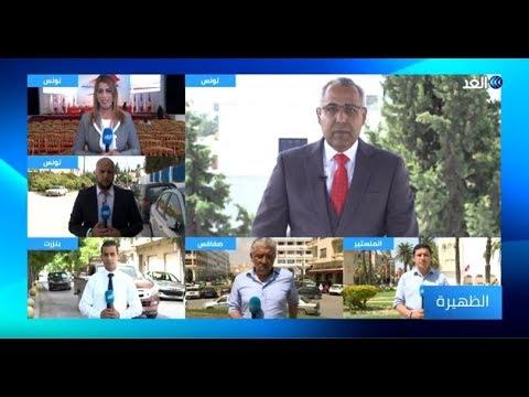 قناة الغد:تخوفات من العزوف وتشتت المرشحين.. نرصد حالة الصمت الانتخابي في تونس
