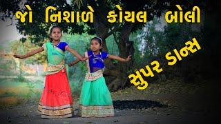 Jo Nishale Koyal Boli || બાળગીત || kids song