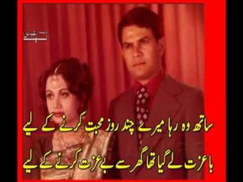 Sath woh reha meray  ghazal by parveen shakir