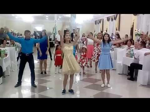 Самый лучший Флешмоб на свадьбе 2017!!!