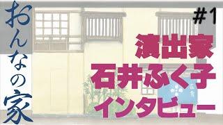 2017年10月6日(金)~29日(日) 明治座 10月 「おんなの家」 http://www.m...