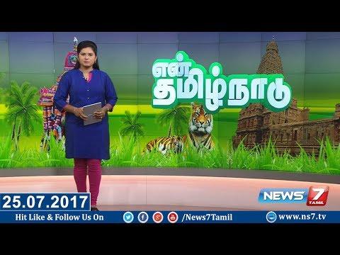 En Tamilnadu News | 25.07.2017 | News7 Tamil
