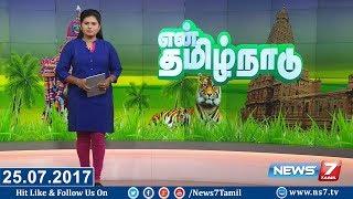 En Tamil Nadu News 25-07-2017 – News7 Tamil News