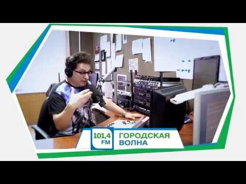 """""""Новосибирск Главный"""" на радио """"Городская волна"""""""