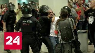 Смотреть видео Полиция применила силу против протестующих, заблокировавших аэропорт Барселоны. Видео - Россия 24 онлайн