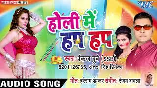 होली में हप हप - Holi Me Hach Hach - Pankaj Dubey, Antra Singh Priyanka - Bhojpuri Holi Songs