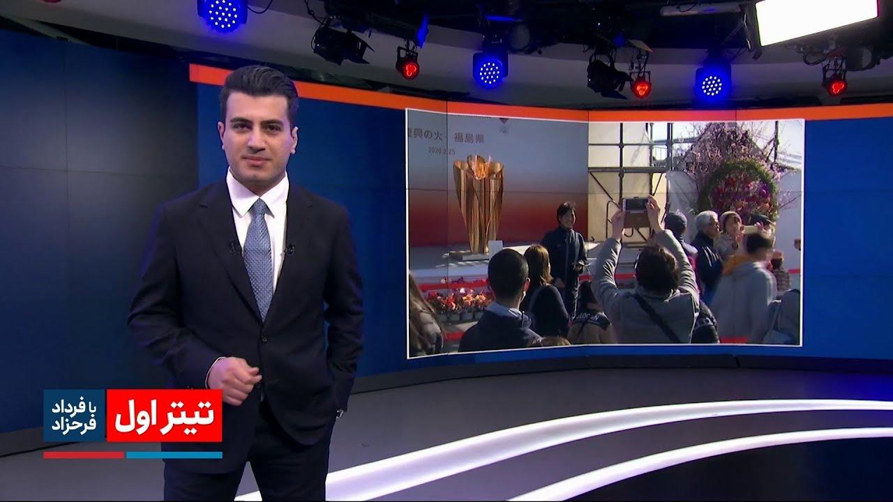 تیتر اول با فرداد فرحزاد: کرونا در ایران و واکسن کرونا در آلمان
