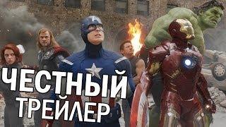 Честный трейлер - Мстители (русская озвучка)