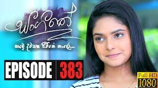 Sangeethe | Episode 383 08th October 2020