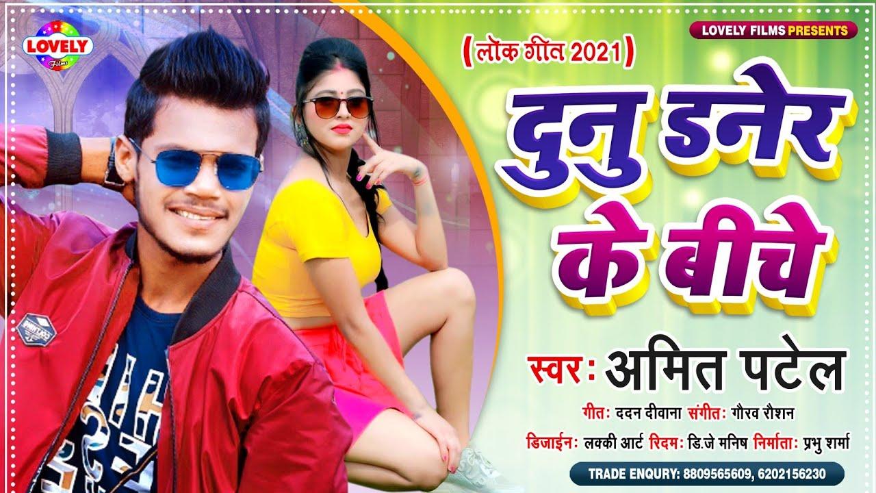 #Amit_Patel | दुनू डनेर के बीचे - 2021 Ka New Arkestra Song | Dunu Daner Ke Bhiche -Amit Patel