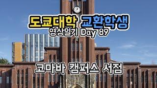 [도쿄대학 단기유학] Day 89. 코마바 캠퍼스 서점…