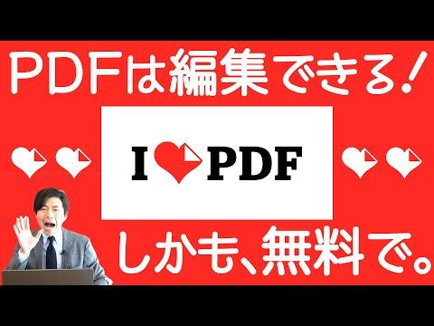 【悩み解決】PDF編集の神ツール。超簡単でしかも無料。その名も「i Love PDF」