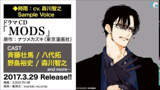 ドラマCD『MODS』 原作:『MODS』ナツメカズキ(東京漫画社/マーブルコ...