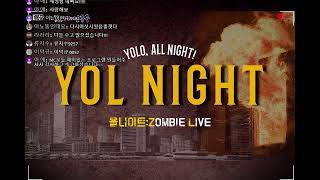 남동청소년문화의집 욜나이트:ZOMBLE LIVE