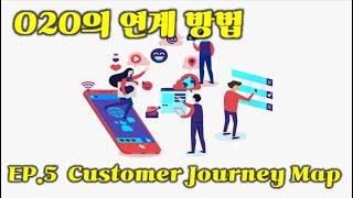 [인터넷마케팅클라쓰]2EP5.O2O설계방법:고객여정맵(…