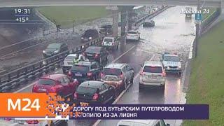 ЦОДД прогнозирует плотное движение в столице - Москва 24