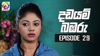 "Dadayam babaru Episode 29  || "" දඩයම් බඹරු "" | සතියේ දිනවල රාත්රී 9.30 ට . . . Thumbnail"