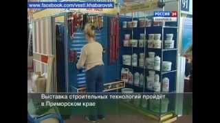 Вести-Хабаровск. Всё для стройки и ремонта