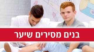 YNG TV – הבנים מסירים שיער