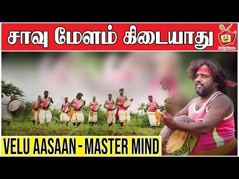 Velu Aasaan | Thappattam |  Master Minds | Kattiyakkaran