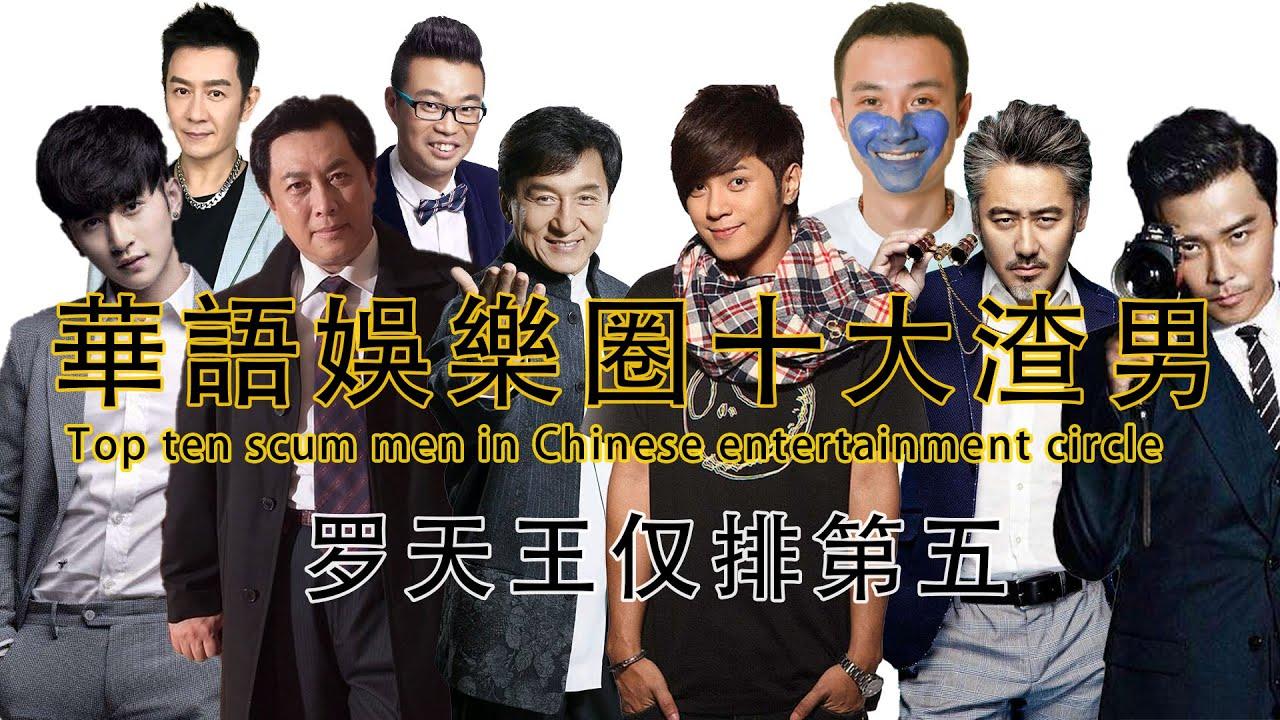 华语娱乐圈渣男排行榜!罗志祥仅排第五! Chinese entertainment industry scum man list! Luo Zhixiang only ranked fifth!