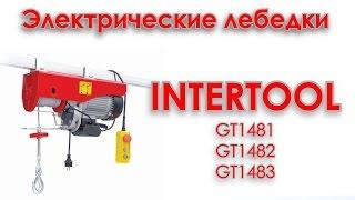 Электрические лебедки INTERTOOL GT1481, GT1482, GT1483. Видеоинструкция(В этом видео речь пойдет об электрических лебедках INTERTOOL GT1481, GT1482, GT1483. Я расскажу для чего предназначены..., 2016-12-29T07:22:35.000Z)