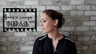 Фильмы и сериалы за ФЕВРАЛЬ 2018 // Вяжу и смотрю