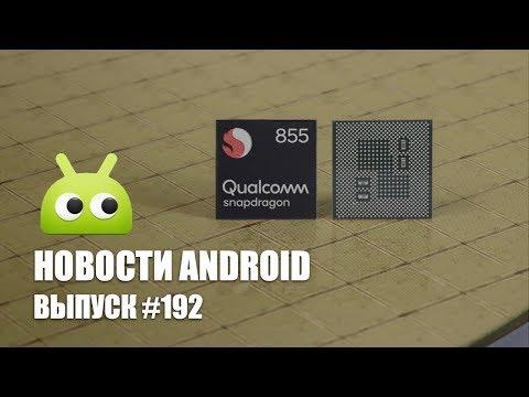 Новости Android #192: флагманский процессор Qualcomm и новинка от Яндекс