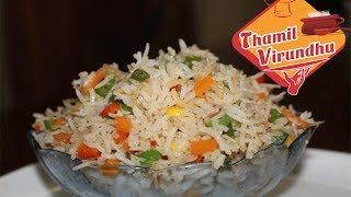 Vegetable Fried Rice - Restaurant Style - How To Cook/ Prepare Veg Fried Rice