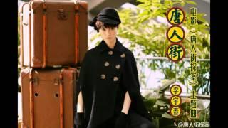 【HD】2015.12.24  李宇春献声《唐人街探案》主题曲《唐人街》 Li YuChun Chris Lee