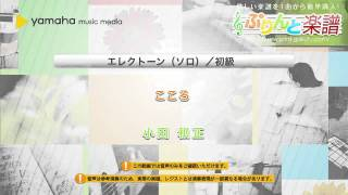 使用した楽譜はコチラ http://www.print-gakufu.com/score/detail/51100...