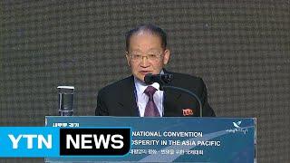 [현장영상] 北 리종혁, 국제학술대회 개막식 중 답사 …