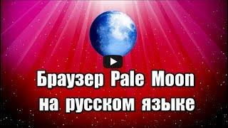 браузер Pale Moon на русском языке
